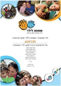 תעודת הוקרה של עמותת שמחה לילד