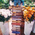 עמדת פרחים לבת מצווה