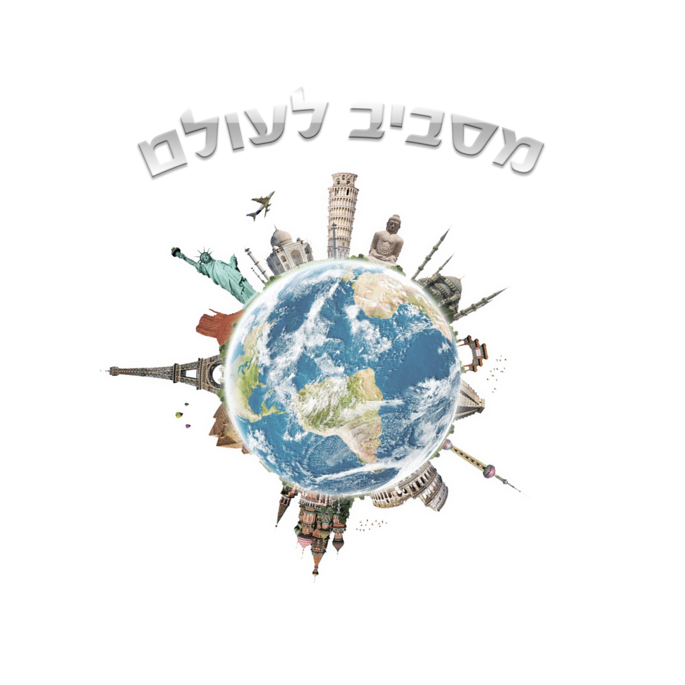 לוגו חדר בריחה נייד מסביב לעולם