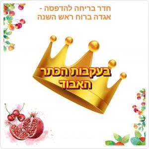 בעקבות הכתר האבוד - חדר בריחה להדפסה לחג ראש השנה